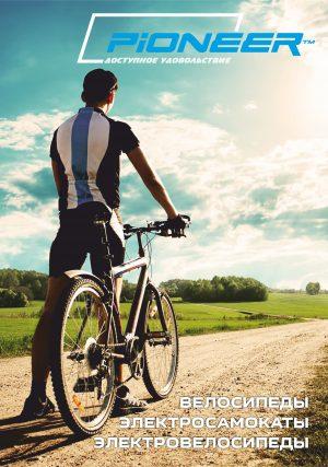 Каталог велосипедов Pioneer на 2019 год