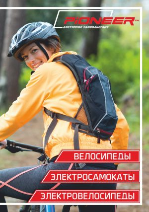 Каталог велосипедов Pioneer на сезон 2020